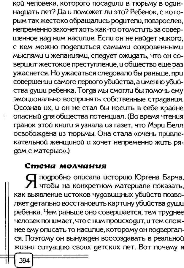 PDF. В начале было воспитание. Миллер А. Страница 387. Читать онлайн