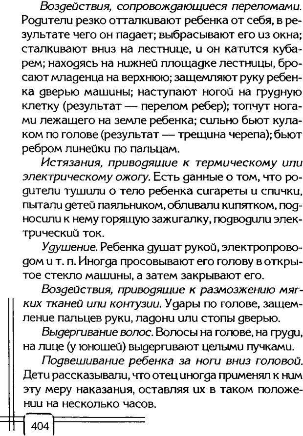 PDF. В начале было воспитание. Миллер А. Страница 397. Читать онлайн