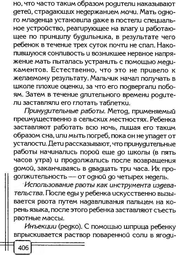 PDF. В начале было воспитание. Миллер А. Страница 399. Читать онлайн