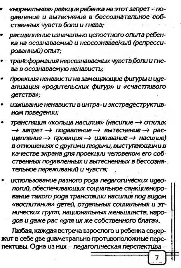 PDF. В начале было воспитание. Миллер А. Страница 4. Читать онлайн