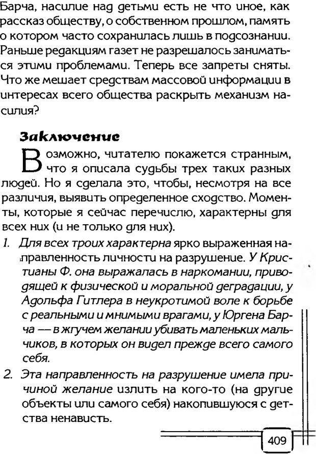 PDF. В начале было воспитание. Миллер А. Страница 402. Читать онлайн