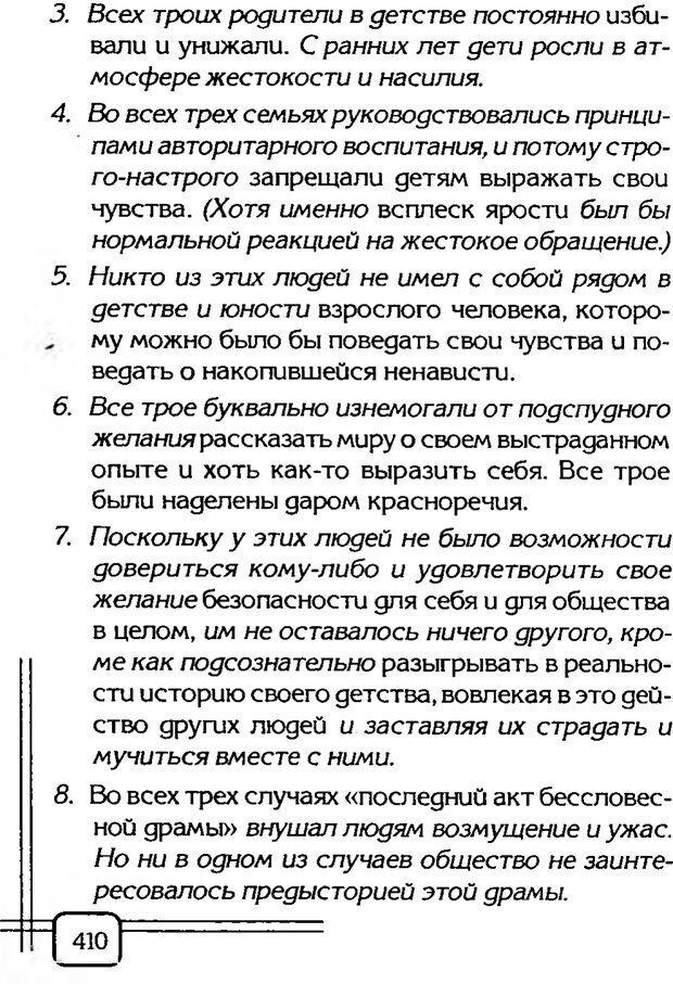 PDF. В начале было воспитание. Миллер А. Страница 403. Читать онлайн