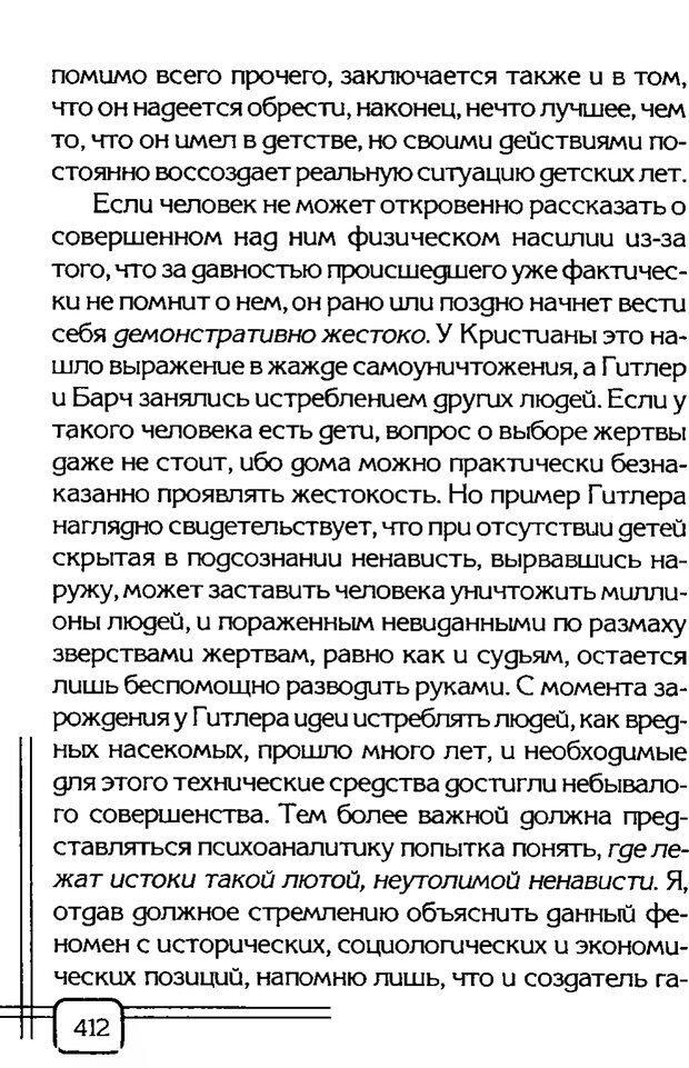 PDF. В начале было воспитание. Миллер А. Страница 405. Читать онлайн