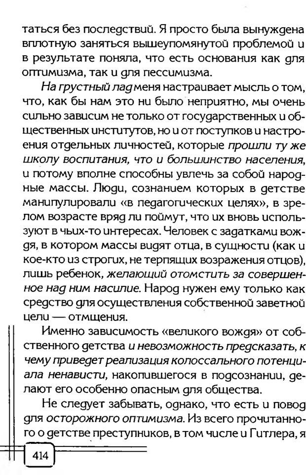 PDF. В начале было воспитание. Миллер А. Страница 407. Читать онлайн