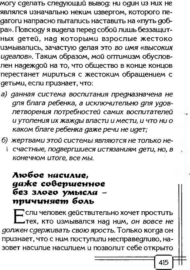 PDF. В начале было воспитание. Миллер А. Страница 408. Читать онлайн