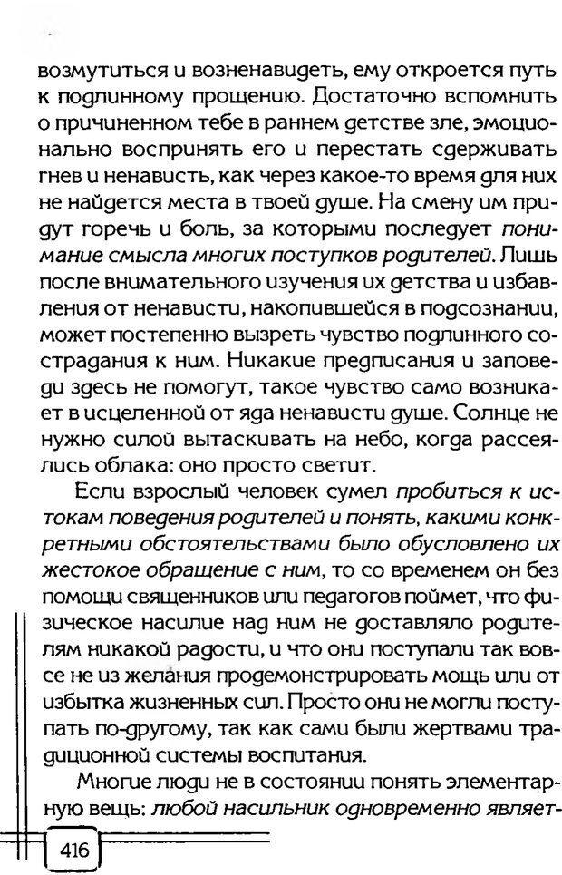 PDF. В начале было воспитание. Миллер А. Страница 409. Читать онлайн