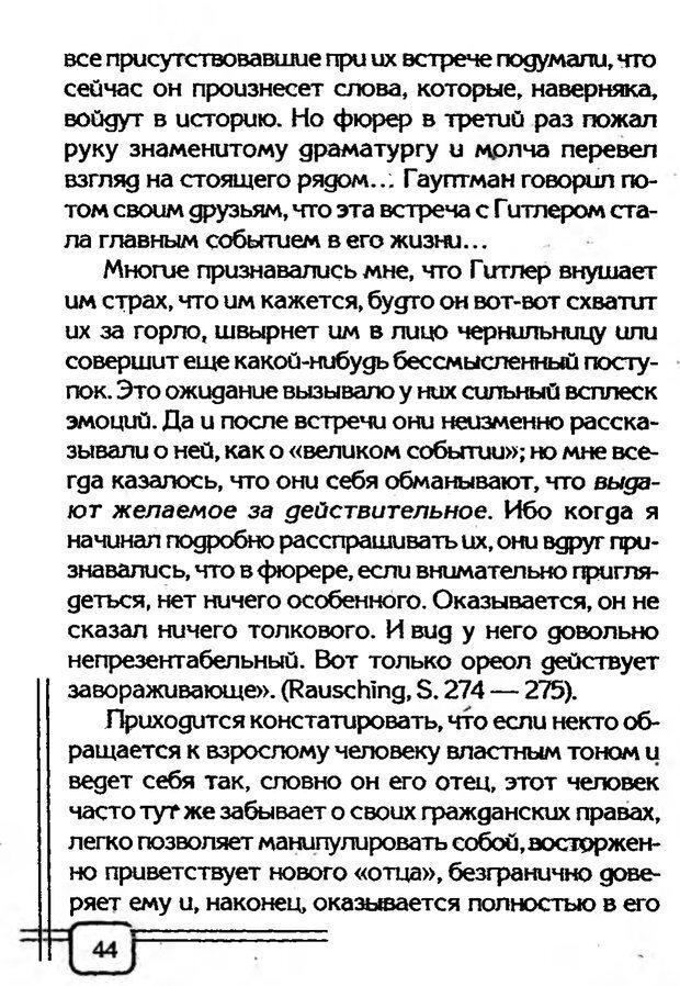 PDF. В начале было воспитание. Миллер А. Страница 41. Читать онлайн