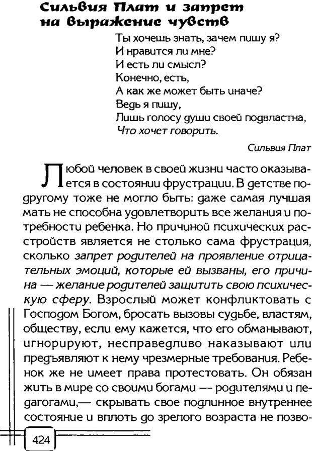 PDF. В начале было воспитание. Миллер А. Страница 417. Читать онлайн