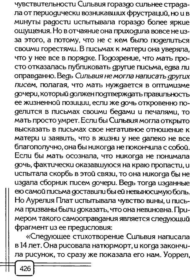 PDF. В начале было воспитание. Миллер А. Страница 419. Читать онлайн