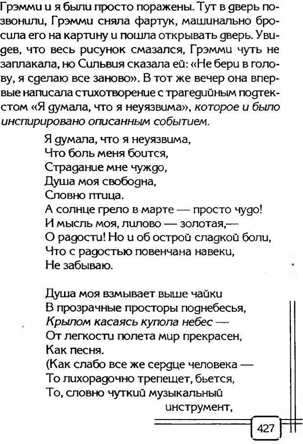 PDF. В начале было воспитание. Миллер А. Страница 420. Читать онлайн