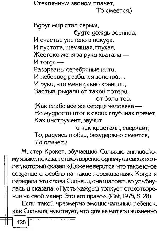 PDF. В начале было воспитание. Миллер А. Страница 421. Читать онлайн