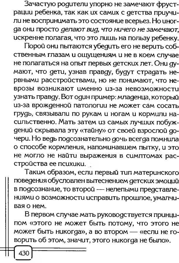 PDF. В начале было воспитание. Миллер А. Страница 423. Читать онлайн