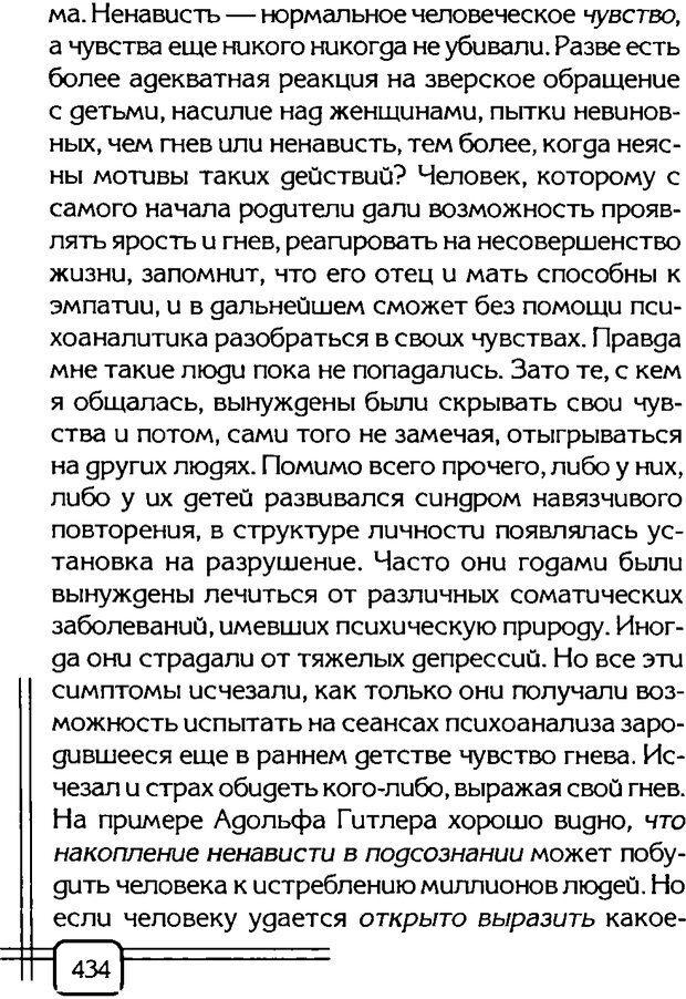 PDF. В начале было воспитание. Миллер А. Страница 427. Читать онлайн