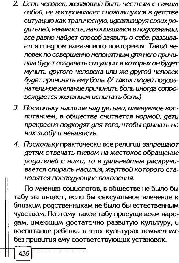 PDF. В начале было воспитание. Миллер А. Страница 429. Читать онлайн