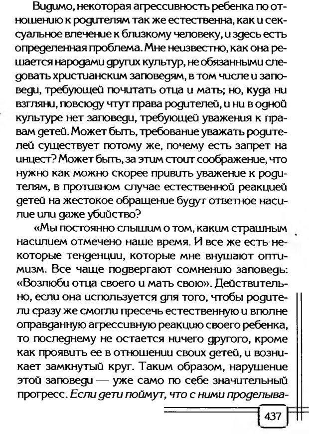 PDF. В начале было воспитание. Миллер А. Страница 430. Читать онлайн