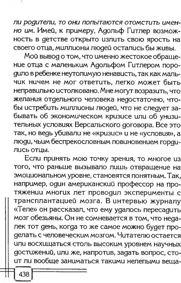 PDF. В начале было воспитание. Миллер А. Страница 431. Читать онлайн