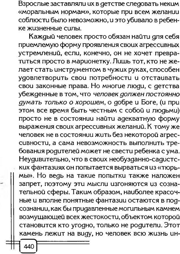 PDF. В начале было воспитание. Миллер А. Страница 433. Читать онлайн