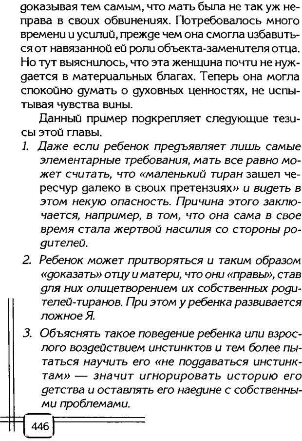 PDF. В начале было воспитание. Миллер А. Страница 439. Читать онлайн