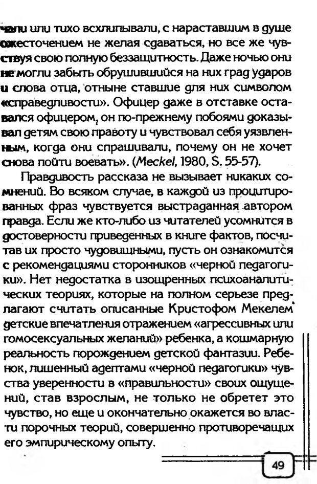 PDF. В начале было воспитание. Миллер А. Страница 46. Читать онлайн