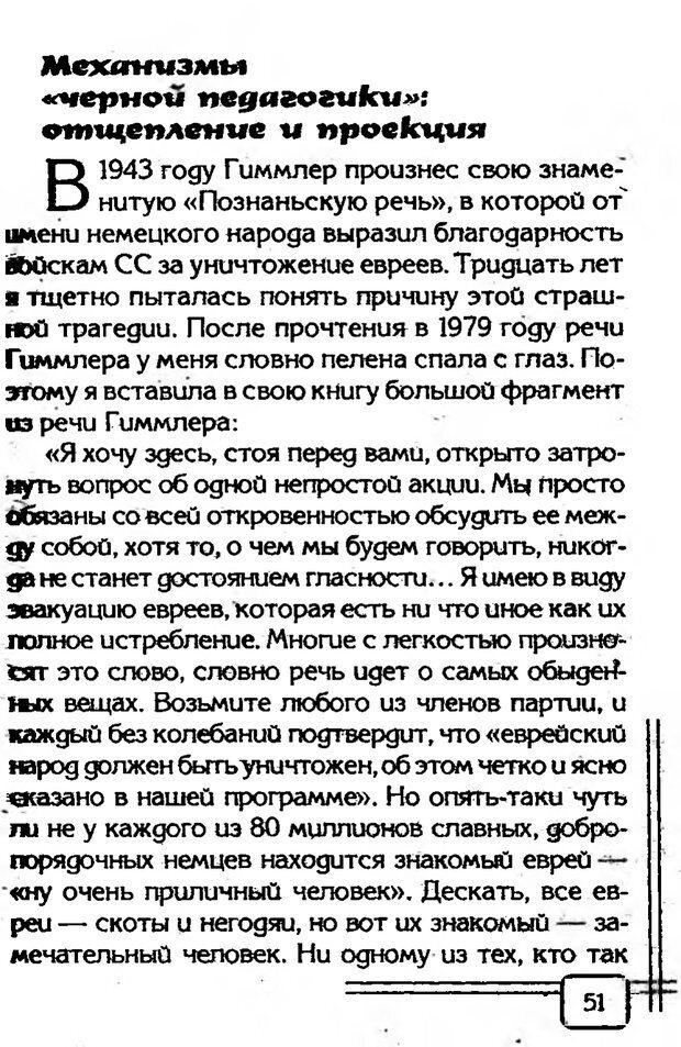 PDF. В начале было воспитание. Миллер А. Страница 48. Читать онлайн