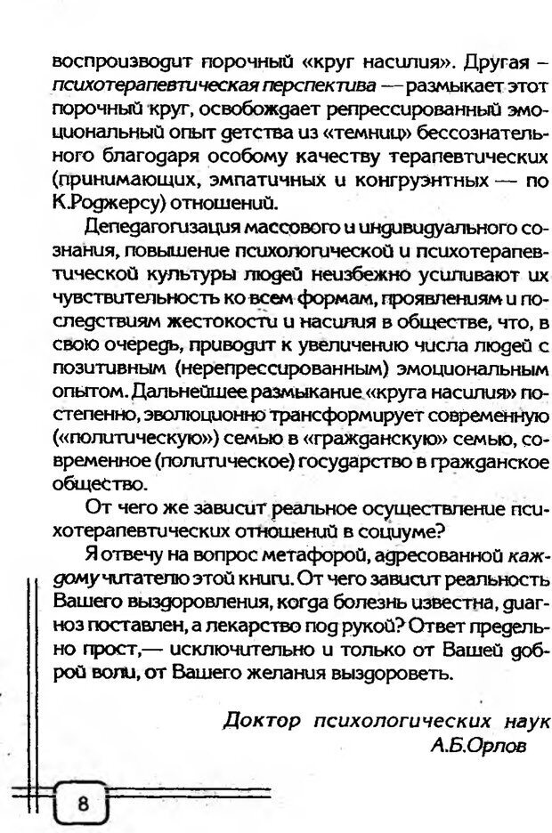 PDF. В начале было воспитание. Миллер А. Страница 5. Читать онлайн