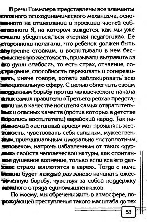 PDF. В начале было воспитание. Миллер А. Страница 50. Читать онлайн