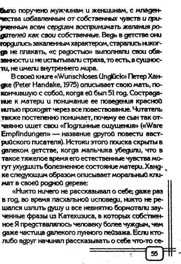 PDF. В начале было воспитание. Миллер А. Страница 52. Читать онлайн