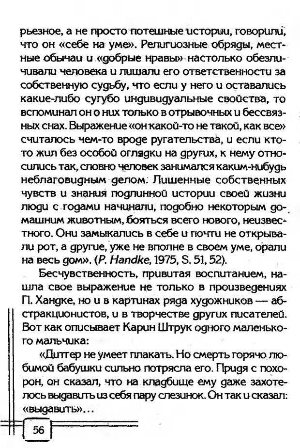 PDF. В начале было воспитание. Миллер А. Страница 53. Читать онлайн