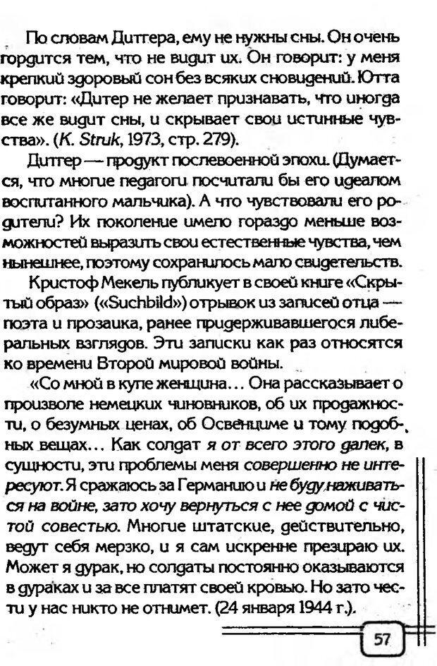 PDF. В начале было воспитание. Миллер А. Страница 54. Читать онлайн