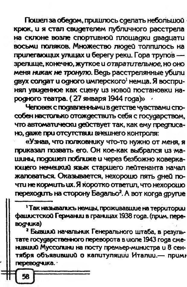 PDF. В начале было воспитание. Миллер А. Страница 55. Читать онлайн