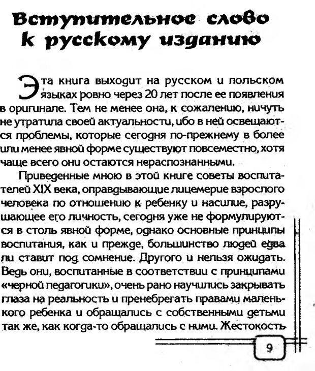 PDF. В начале было воспитание. Миллер А. Страница 6. Читать онлайн