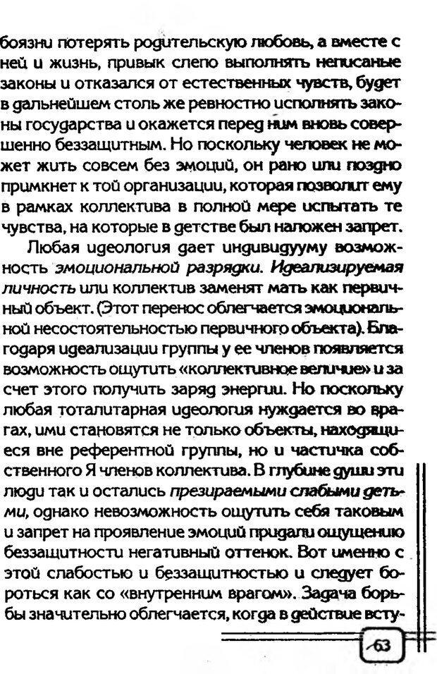 PDF. В начале было воспитание. Миллер А. Страница 60. Читать онлайн