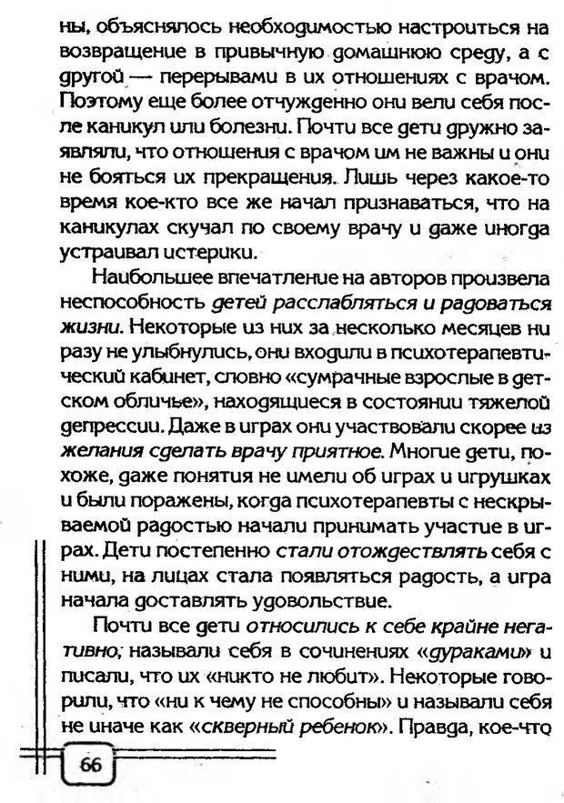 PDF. В начале было воспитание. Миллер А. Страница 63. Читать онлайн