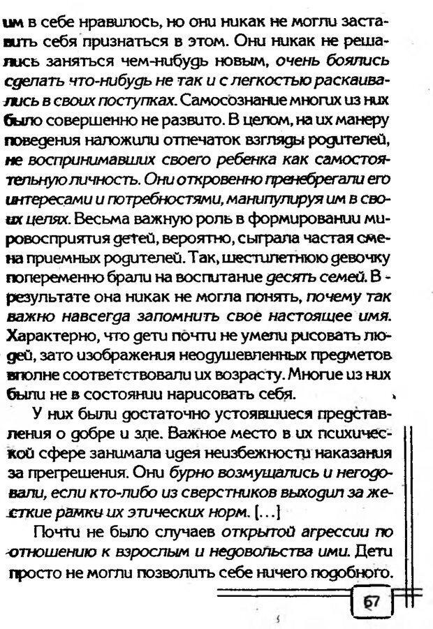 PDF. В начале было воспитание. Миллер А. Страница 64. Читать онлайн