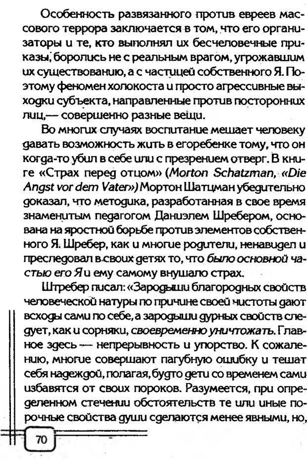PDF. В начале было воспитание. Миллер А. Страница 67. Читать онлайн