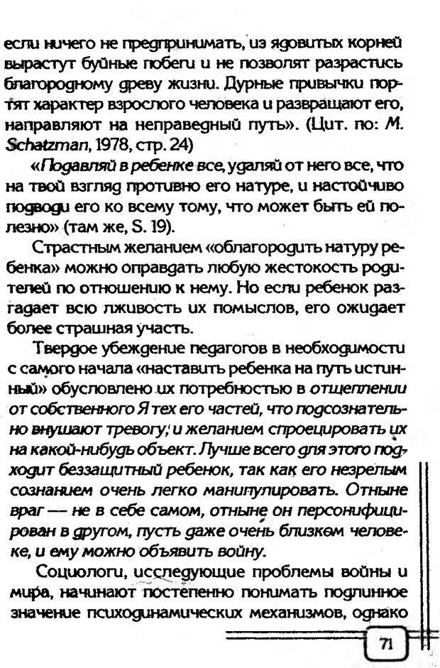PDF. В начале было воспитание. Миллер А. Страница 68. Читать онлайн