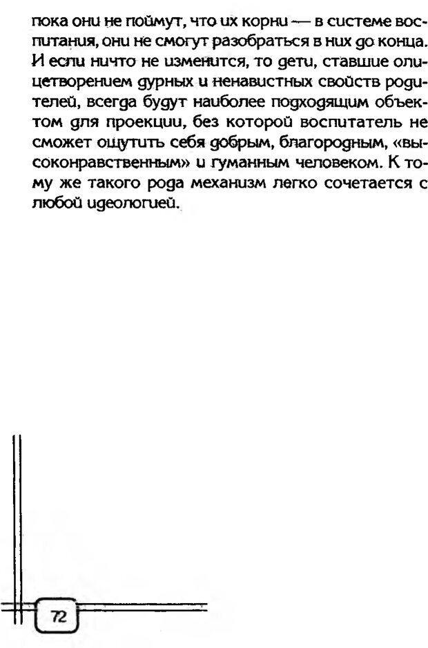 PDF. В начале было воспитание. Миллер А. Страница 69. Читать онлайн
