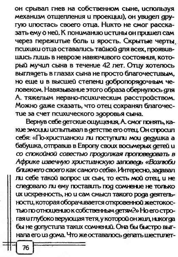 PDF. В начале было воспитание. Миллер А. Страница 73. Читать онлайн