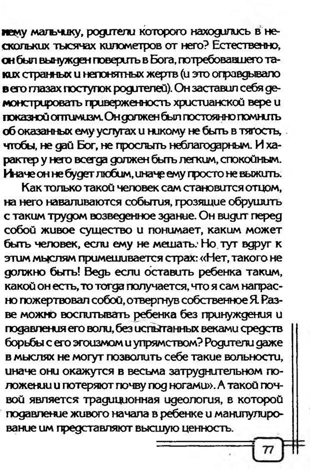 PDF. В начале было воспитание. Миллер А. Страница 74. Читать онлайн