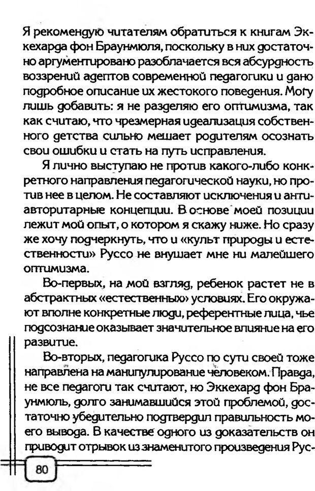 PDF. В начале было воспитание. Миллер А. Страница 77. Читать онлайн