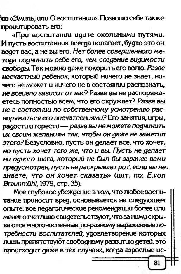 PDF. В начале было воспитание. Миллер А. Страница 78. Читать онлайн