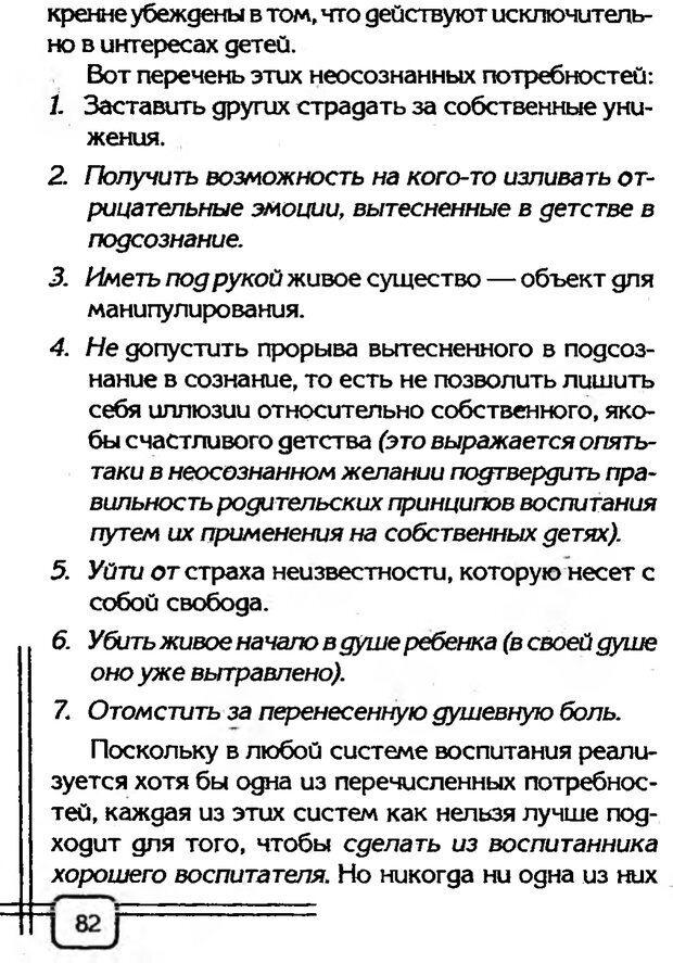PDF. В начале было воспитание. Миллер А. Страница 79. Читать онлайн