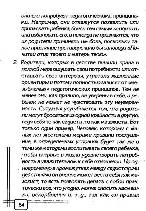 PDF. В начале было воспитание. Миллер А. Страница 81. Читать онлайн