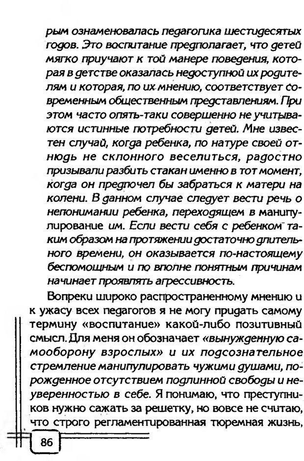 PDF. В начале было воспитание. Миллер А. Страница 83. Читать онлайн