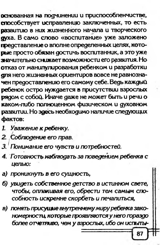 PDF. В начале было воспитание. Миллер А. Страница 84. Читать онлайн