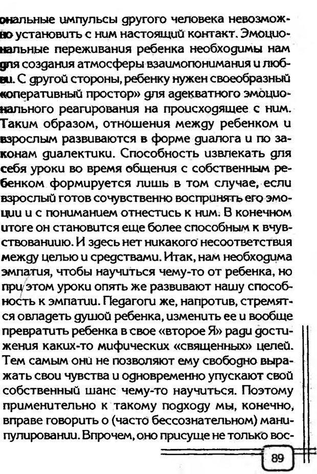 PDF. В начале было воспитание. Миллер А. Страница 86. Читать онлайн