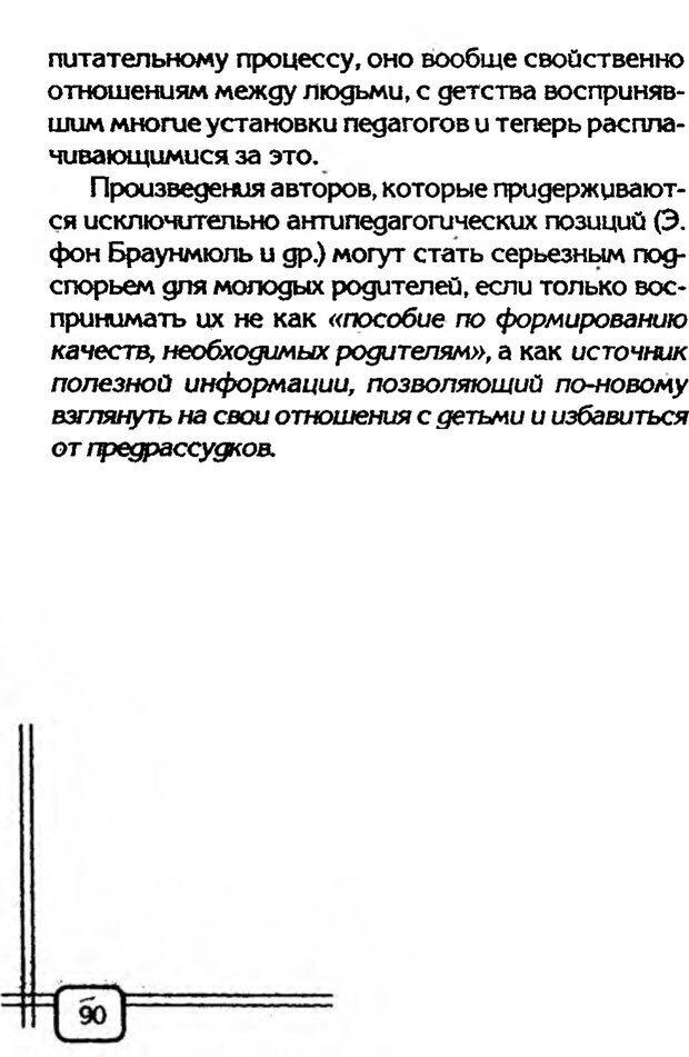 PDF. В начале было воспитание. Миллер А. Страница 87. Читать онлайн