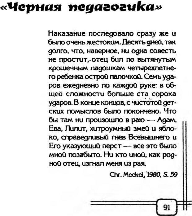 PDF. В начале было воспитание. Миллер А. Страница 88. Читать онлайн