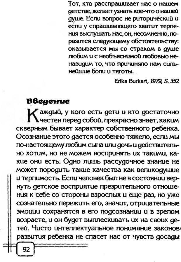 PDF. В начале было воспитание. Миллер А. Страница 89. Читать онлайн