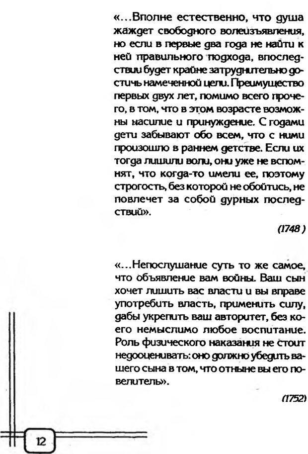 PDF. В начале было воспитание. Миллер А. Страница 9. Читать онлайн